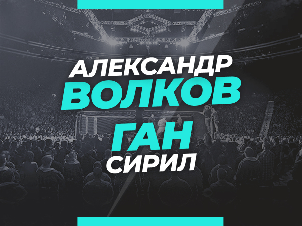 Андрей Музалевский: Волков — Ган: ставки и коэффициенты на мейн-ивент летнего турнира UFC.