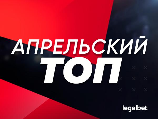 Legalbet.ru: Прогнозы на Legalbet: статистика экспертов и гандикаперов в апреле.