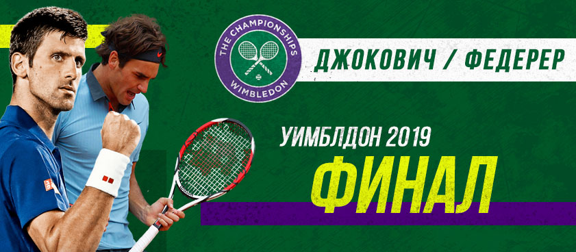 Джокович – Федерер: ставки на теннисную классику Уимблдона