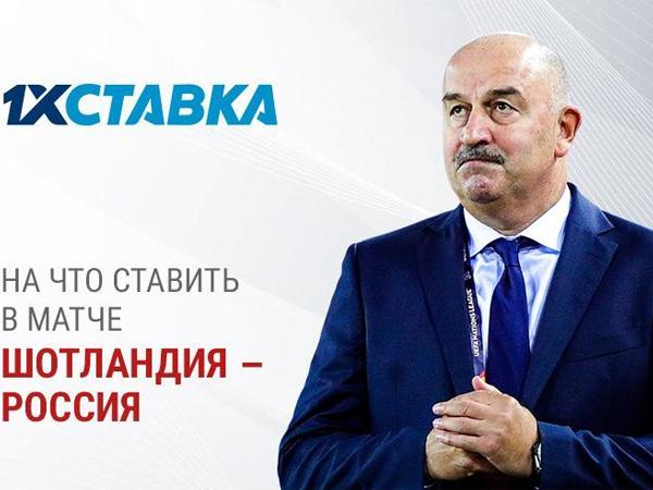 1хСтавка: На что ставить в матче Шотландия — Россия.
