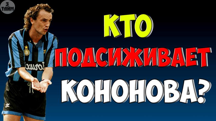 Шалимов подсиживает Кононова в Спартаке