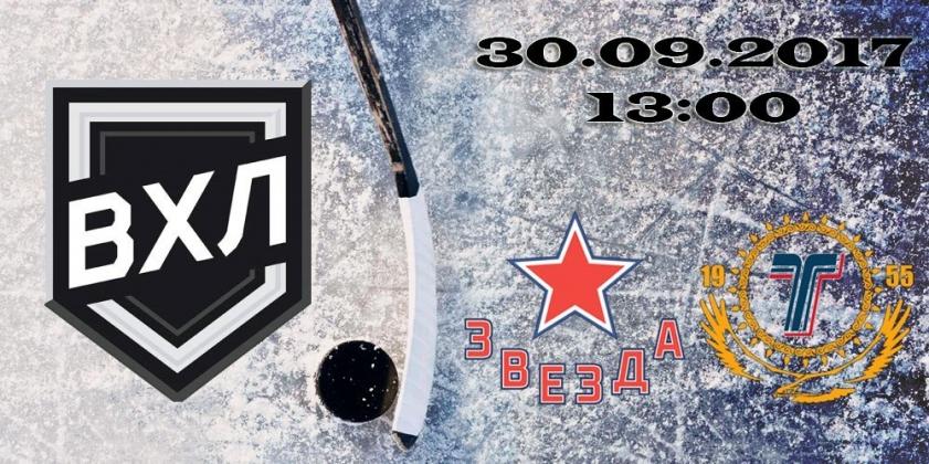 Хоккей. ВХЛ. Звезда Чехов - Торпедо-Казцинк