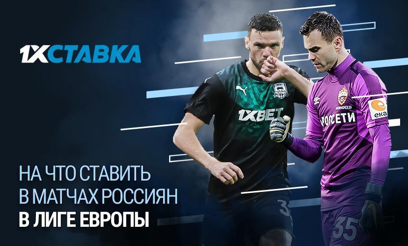 На что ставить в матчах россиян в Лиге Европы
