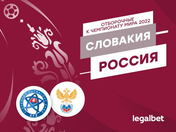 Legalbet.ru: Словакия — Россия: ставки и коэффициенты на матч отбора ЧМ-2022.