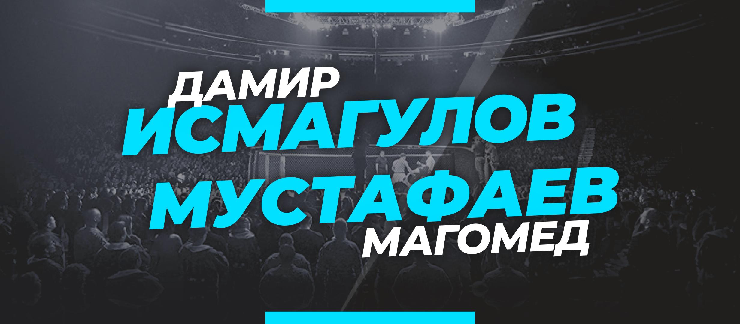 Исмагулов — Мустафаев: ставки и коэффициенты на бой