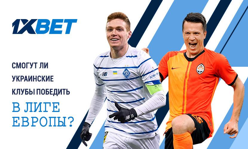 Смогут ли украинские клубы победить в Лиге Европы?