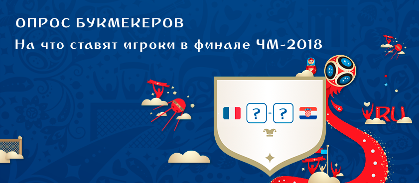 Букмекеры рассказали сайту Legalbet о популярных ставках на финал и итоги ЧМ-2018