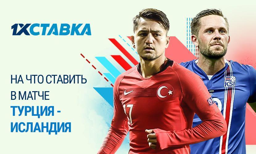На что ставить в матче Турция - Исландия?