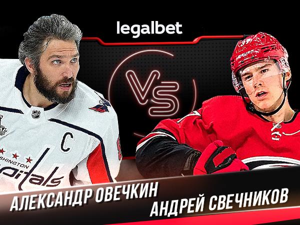 Legalbet.ru: Каролина – Вашингтон: букмекер ждет драки Овечкина и Свечникова.
