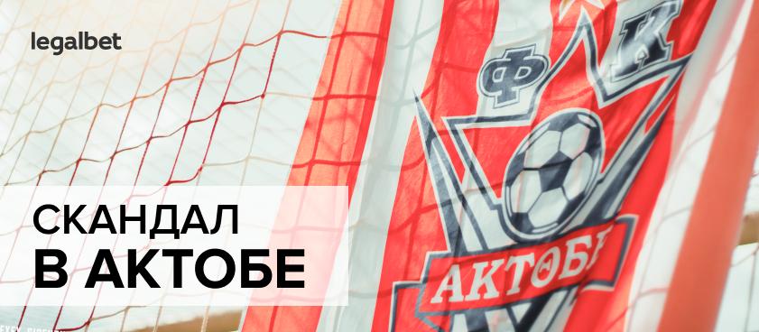 Скандал в ФК «Актобе»: футболисты признались в договорных матчах