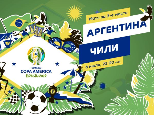 Legalbet.ru: Гол Месси и другие возможные ставки на матч Аргентина – Чили.