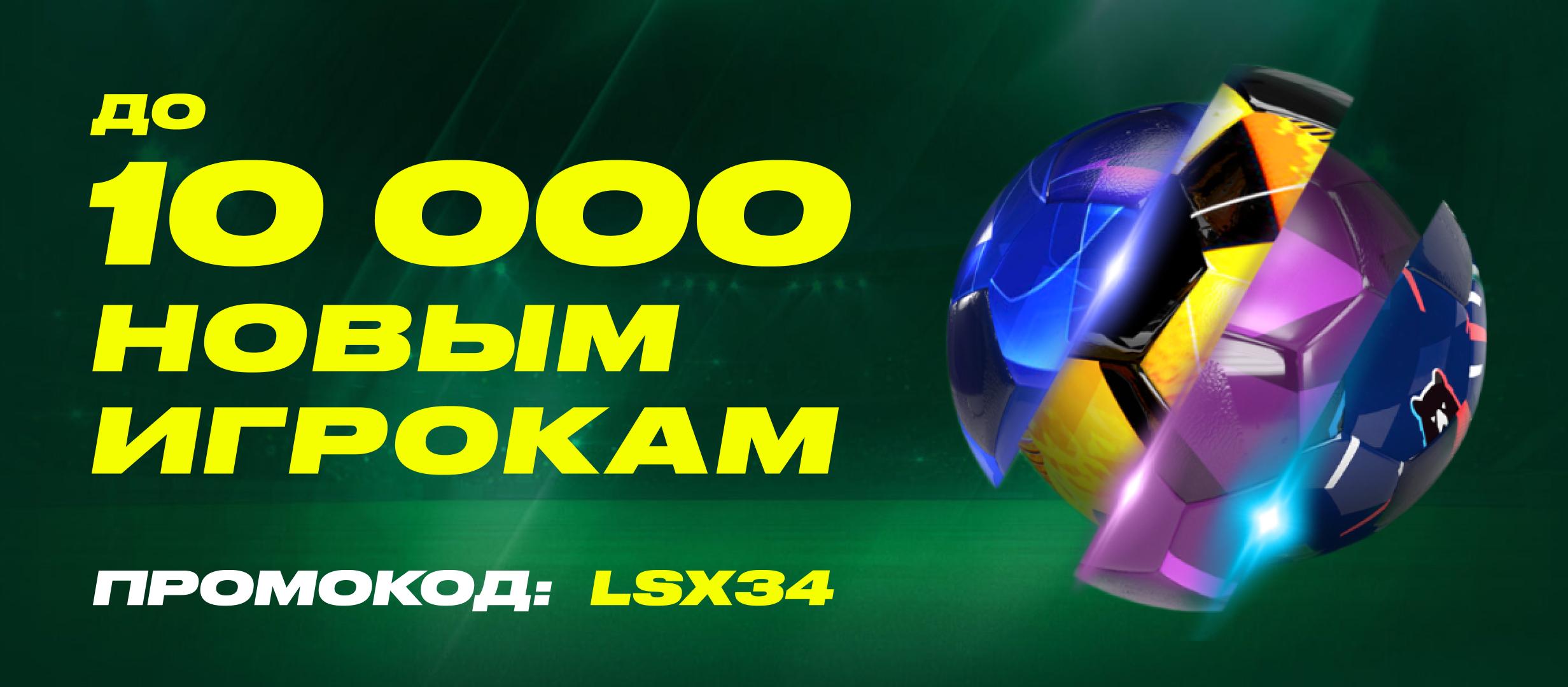 Фрибет от Лига Ставок 10000 ₽.
