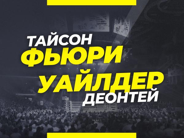 Legalbet.ru: Фьюри — Уайлдер: ставки и коэффициенты на третий титульный бой.