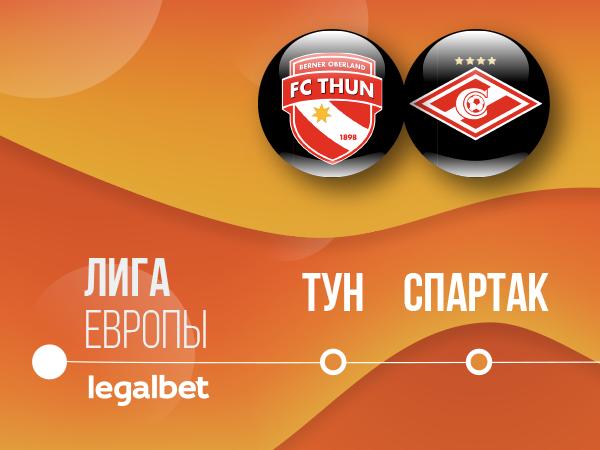 Legalbet.ru: «Тун» – «Спартак»: букмекеры не определили фаворита первой игры.