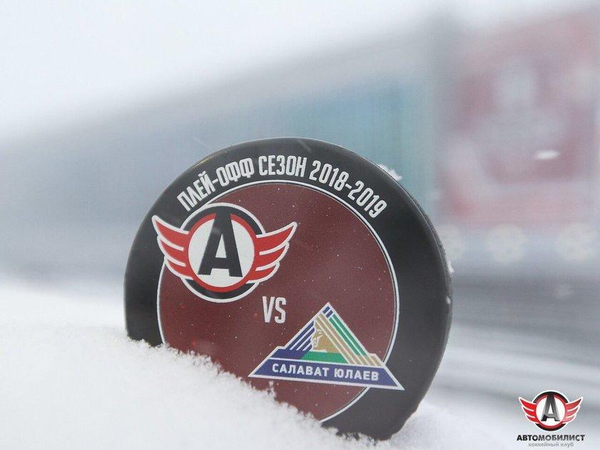 «Салават Юлаев» - «Автомобилист»: прогноз на матч плей-офф КХЛ. Серия от защиты