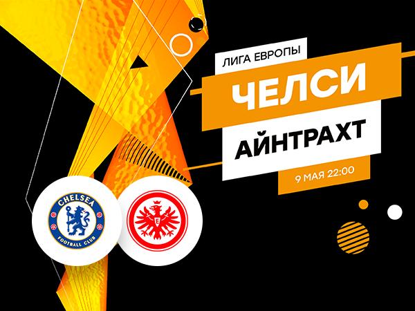 Legalbet.ru: «Челси» – «Айнтрахт»: фора «Челси» за 2.0 и другие ставки по закономерностям.