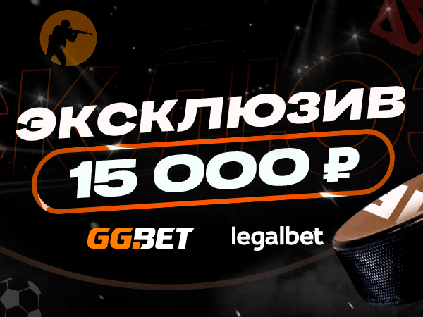 Кеш-бонус от GGBET 15000 ₽.
