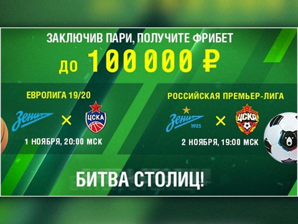 Бонус от Лига Ставок 100000 ₽.