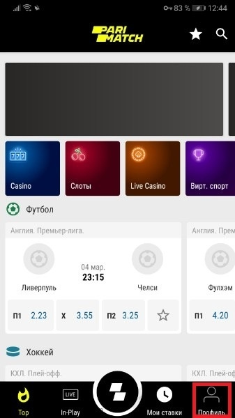 Раздел Top и иконка профиля