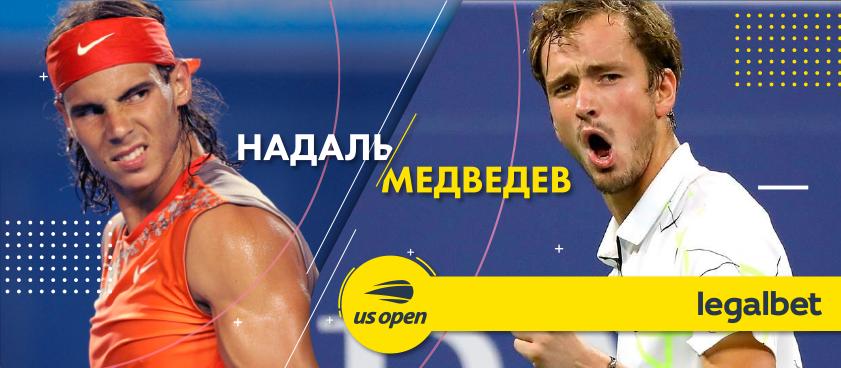 Букмекеры: в финал US Open выйдут Медведев и Надаль