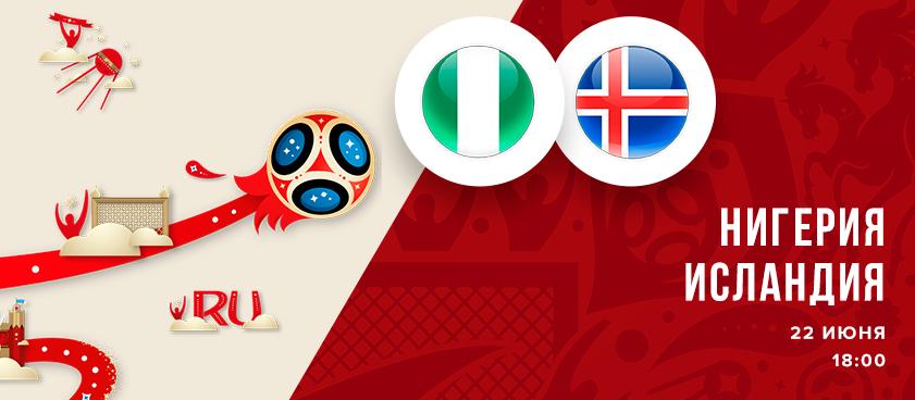 Ставки на матч Нигерия – Исландия: на что обратить внимание?