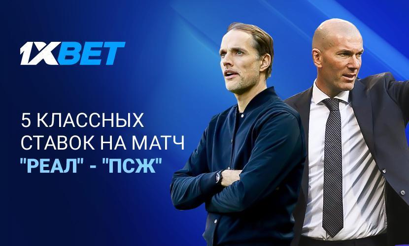 """5 классных ставок на матч """"Реал"""" - """"ПСЖ"""""""
