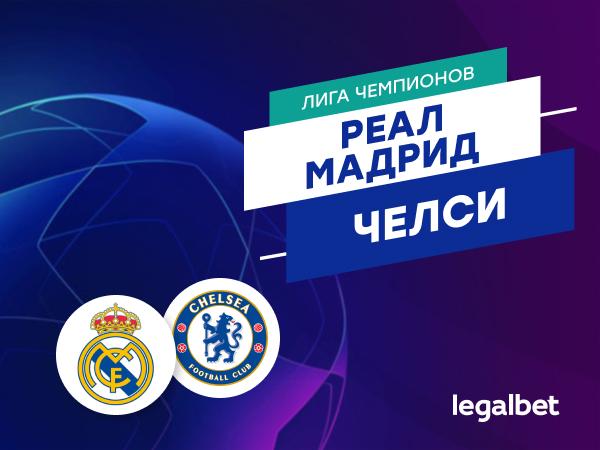 Максим Погодин: «Реал» Мадрид — «Челси»: финал Лиги чемпионов совсем близко.