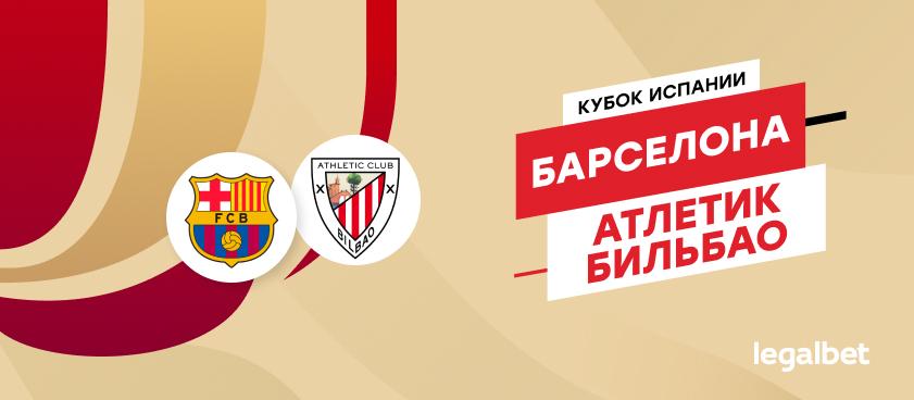 «Барселона» — «Атлетик» Бильбао: ставки и коэффициенты на матч