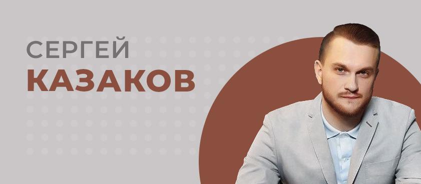 Сергей Казаков: «Готовим к запуску собственный проект в Капчагае»
