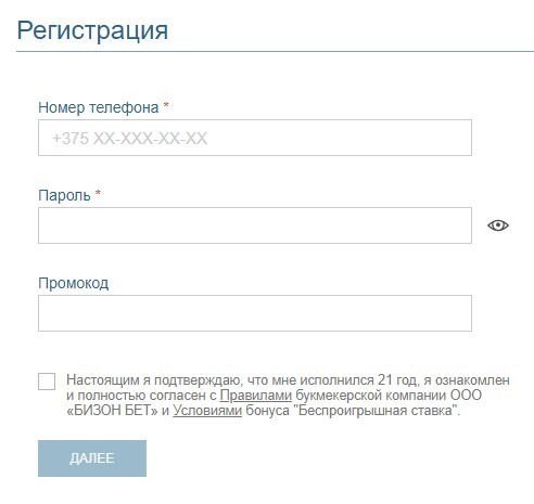 фонбет зарегистрироваться на сайте,