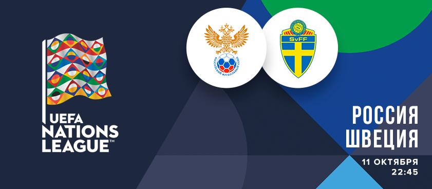 Россия – Швеция: возможные ставки на основе статистики на матч Лиги наций УЕФА