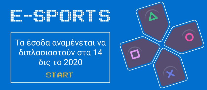 Μελέτες δείχνουν ότι ο τζίρος των eSports πρόκειται να φτάσει τα 14 δις το 2020
