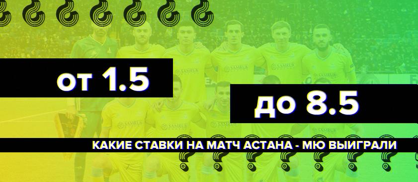 От 1.5 до 8.5: какие ставки на матч Астана – МЮ выиграли