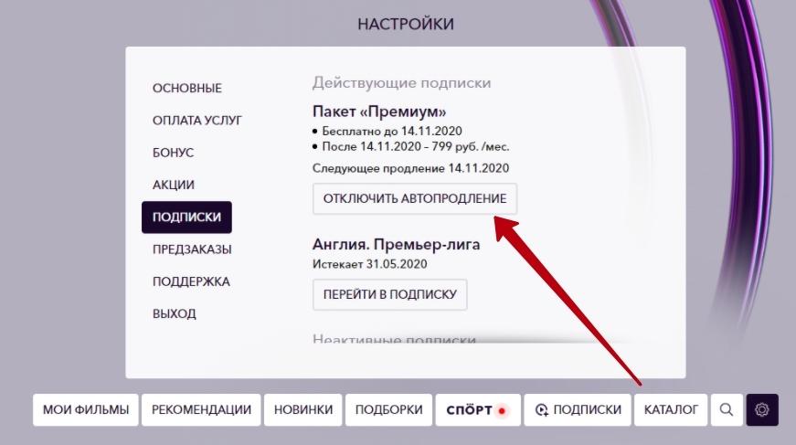 Как отменить подписку на okko.ru