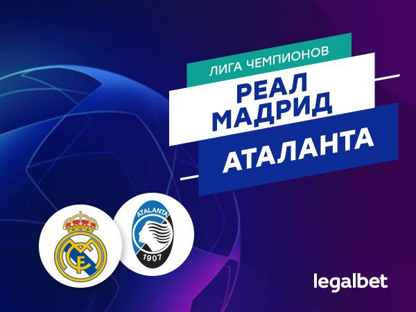 Максим Погодин: «Реал» Мадрид — «Аталанта»: итальянцы могут удивить.