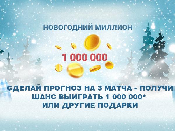 Бонус от Марафон 1000000 ₽.