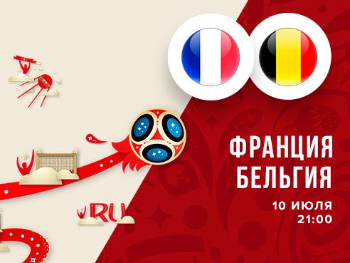 Legalbet.ru: Франция – Бельгия: ставки и коэффициенты на первый полуфинал ЧМ-2018.