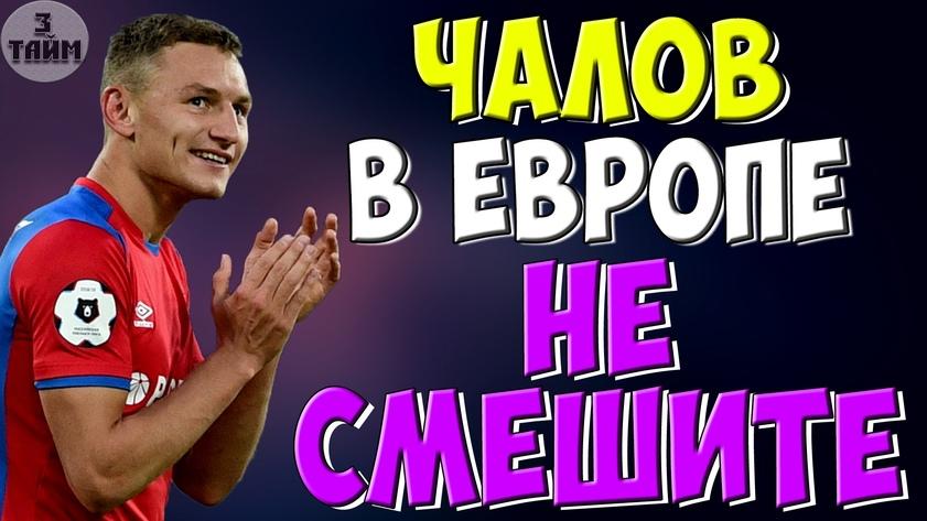 Федор Чалов в Европе не все хорошо. ЦСКА Москва.