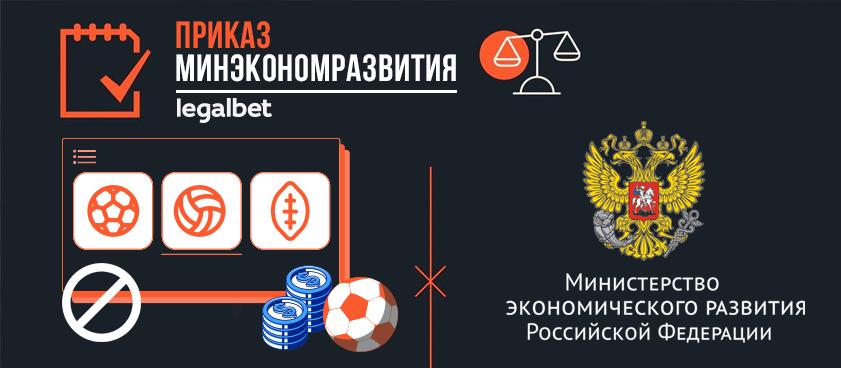 Российские букмекеры могут остаться без ППС из-за приказа Минэконома