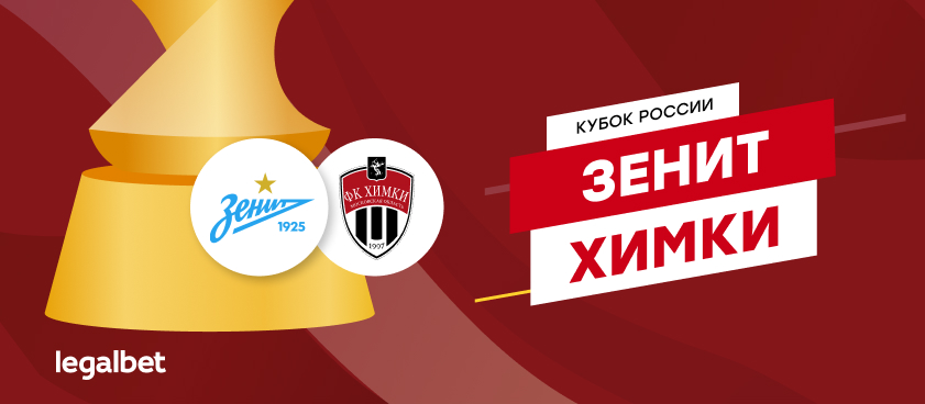 «Зенит» – «Химки»: факты, статистика и прогноз на финал Кубка России – 2020