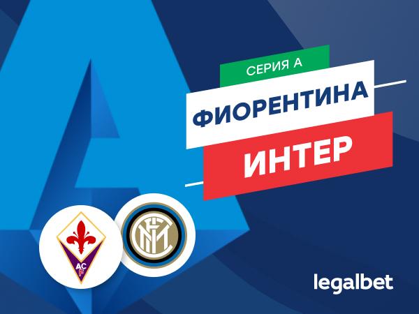 Максим Погодин: «Фиорентина» — «Интер»: следим за возможным дебютом Александра Кокорина.