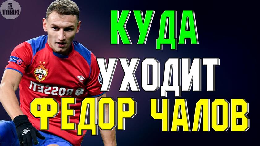 В какой клуб перейдет Федор Чалов из ЦСКА