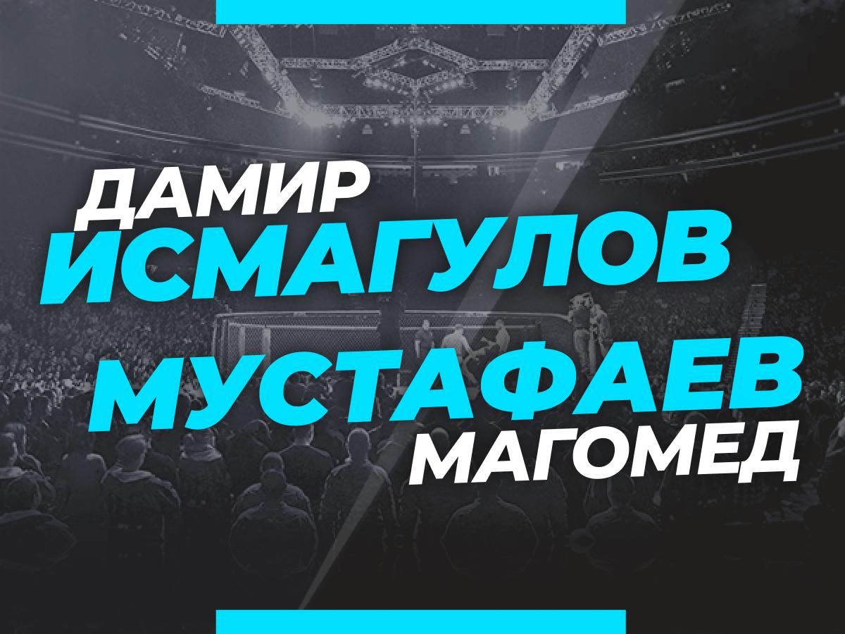 Андрей Музалевский: Исмагулов — Мустафаев: ставки и коэффициенты на бой турнира UFC 267.