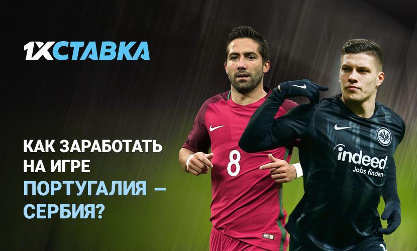 Как заработать на игре Португалия - Сербия?