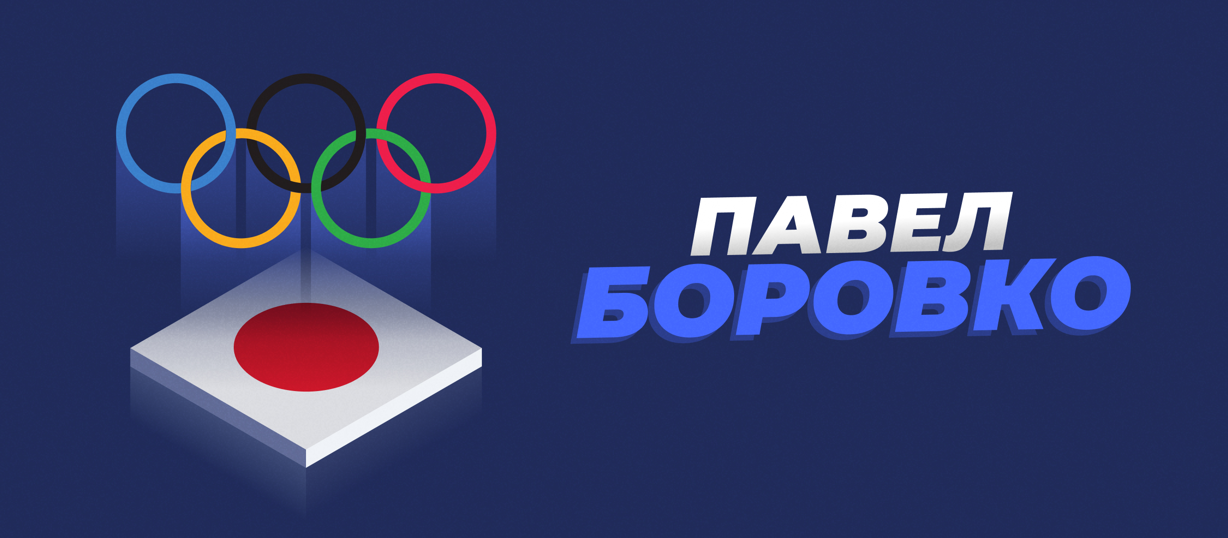 Олимпиада-2021: бейсбол, софтбол, водное поло, регби-7 и хоккей на траве