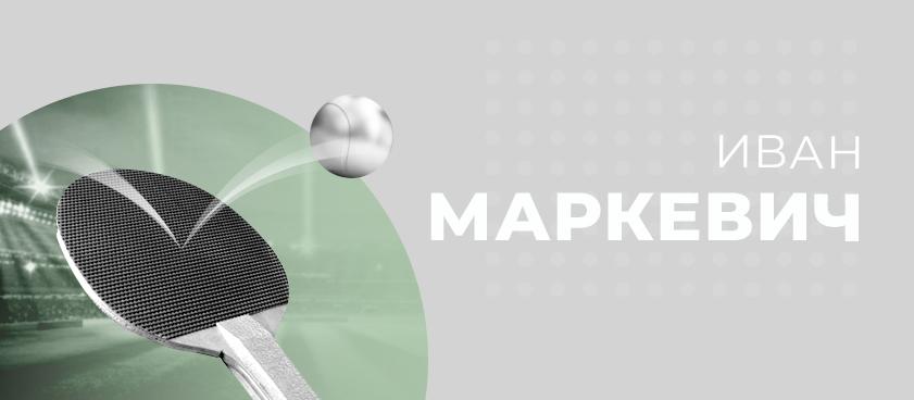 Турниры Setka Cup — очень перспективное направление для ставок