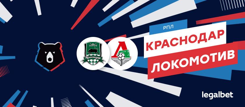 «Краснодар» – «Локомотив»: ставки и коэффициенты на матч
