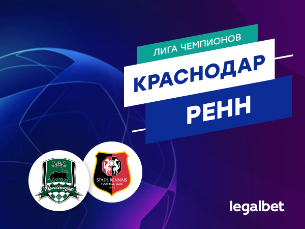 Максим Погодин: «Краснодар» – «Ренн»: максимальная вершина – Лига Европы.