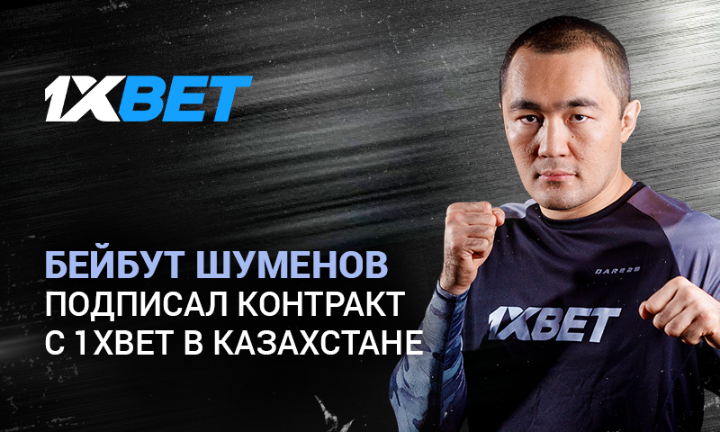 Чемпион мира по боксу Бейбут Шуменов подписал контракт с 1хBet в Казахстане