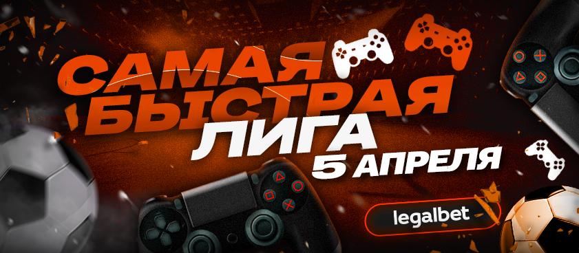 «Самая быстрая лига»: ставки на киберфутбольные матчи 5 апреля
